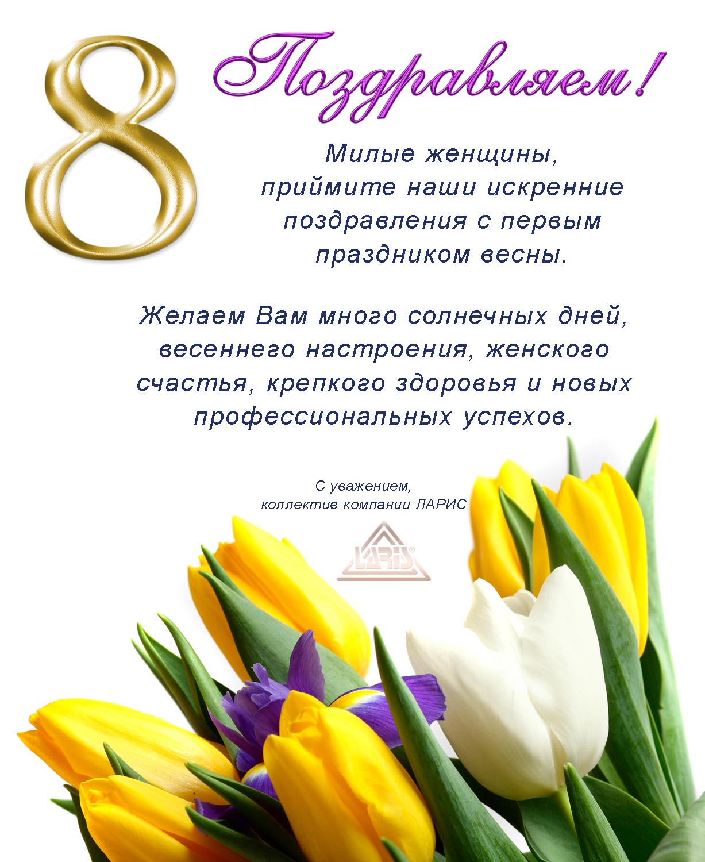 ягоды клиентам поздравление с 8 марта картинку можно найти